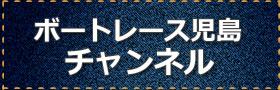 児島 ライブ レース ボート